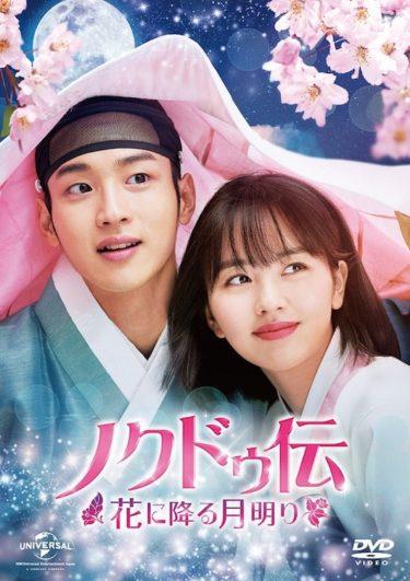 「ノクドゥ伝~花に降る月明り~」DVDリリース記念 第1回特別公開!
