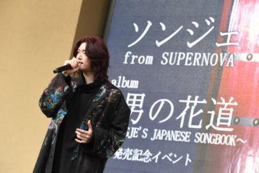 新ジャンルに挑戦したオリジナル楽曲&カバー曲を収録したソロアルバム  「男の花道~SUNGJE'S JAPANESE SONGBOOK~」を2月26日発売  ソンジェ(SUPERNOVA)がリリースイベントで新たな魅力を開花!