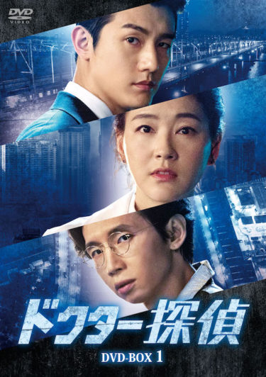 「ドクター探偵」  2021年2月3日(水)TSUTAYA先行レンタル&DVD-BOX1発売決定!