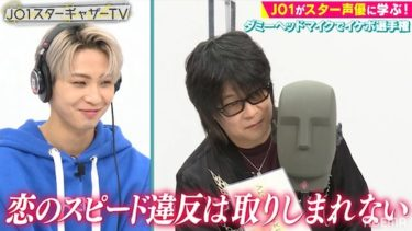 JO1「ABEMA」初冠番組『JO1スターギャザーTV』 毎週金曜夜10時からレギュラー配信