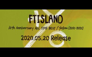 FTISLAND、日本デビュー10周年を記念したALL TIME BESTの発売が決定!新曲「Sunrise Yellow」のティザー映像も公開!