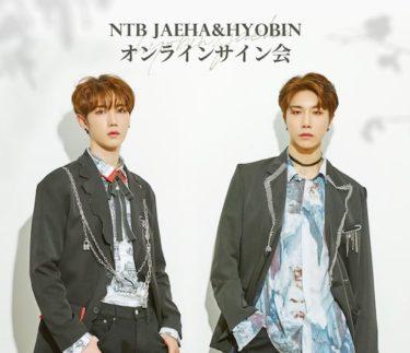 NTB(エヌティービー)大好評ジェハ&ヒョビン『オンラインサイン会』6月20日開催決定!