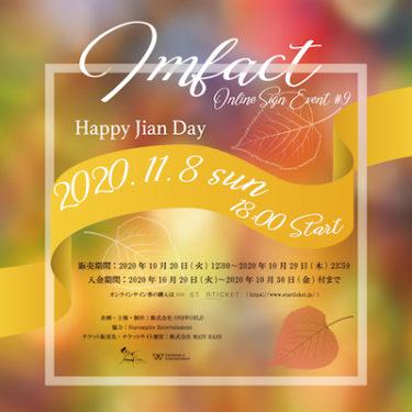 ジアン(IMFACT) 誕生日記念!第9回オンラインサイン会開催決定!