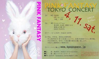 PINK FANTASY東京4月コンサート!