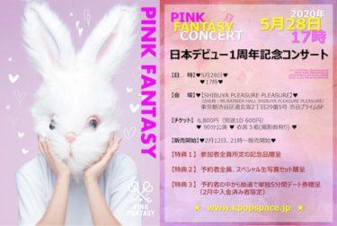 SUPER JUNIORシンドンがプロデュース  キューティ・セクシー「PINK FANTASY」  日本デビュー1周年記念コンサート開催へ!!!