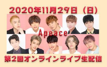 Apeace 第2回オンラインライブ生配信!ゴンヒ&スンヒョクが兵役後初のステージ!