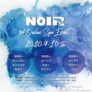 愛嬌も得意?!NOIR(ノワール)第3回オンラインサイン会開催決定!