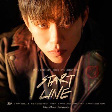B.A.Pからソロアーティストへ。2020年デヒョン本格始動!  『JUNG DAEHYUN SOLO LIVE SHOW 2020~START LINE~』   1月25日よりチケット一般発売開始