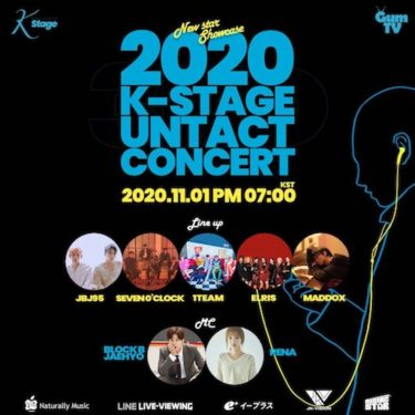 JBJ95, SEVEN O'CLOCK, ELRIS, 1TEAM, MADDOX が出演する第 3 回 K-STAGE  UNTACT CONCERT 開催決定!!
