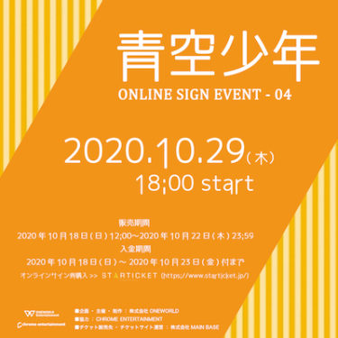 青空少年 第4回オンラインサイン会開催決定!10月18日販売スタート!