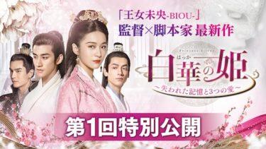 「白華(はっか)の姫~失われた記憶と3つの愛~」DVDリリース記念 第1回特別公開!