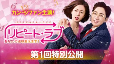 カン・ジファン&ペク・ジニのラブコメ演技炸裂!「リピート・ラブ~あなたの運命変えます!~」DVD 第1回特別公開!