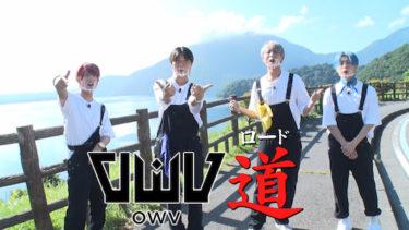 ボーイズグループ「OWV」初の冠番組が始動!     『OWV道(ロード)』  「GYAO!」にて、独占無料配信決定!!