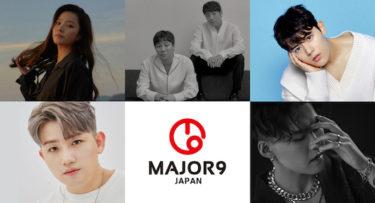 人気アーティストが多数所属する音楽事務所[MAJOR9]が日本法人設立