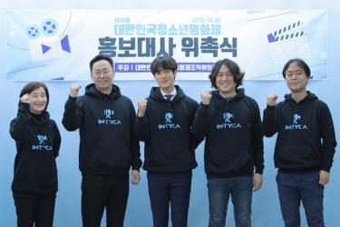 ソンモ 「第20回 大韓民国 青少年映画祭」の広報大使 に就任