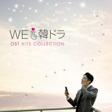 人気韓国ドラマの主題歌/テーマ曲集『We ラブ 韓ドラ -OSTヒッツ・コレクション-』発売決定!