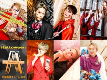 Apeace 10月31日にハロウィンイベント生配信&ヨンウクがミュージックカードリリース!