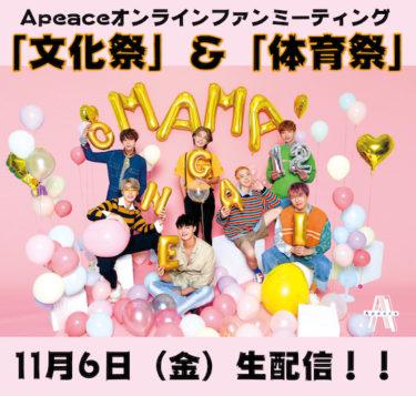ハプニング必至?!Apeaceオンラインファンミーティング「文化祭」&「体育祭」開催決定!