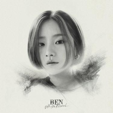 バラードの女王BEN(ベン)のニューアルバム『オフザレコード』が5月15日に音楽配信サービスを通じて日本での配信開始