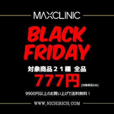 新感覚K-BEAUTY通販サイト「NICHIRICH」11月23~30日にBLACK FRIDAYセール開催