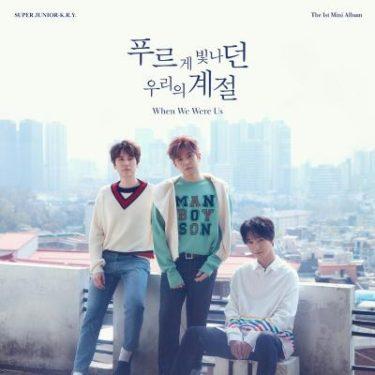 SUPER JUNIOR-K.R.Y.1stミニアルバム「When We Were Us」がLINE MUSIC, AWAなどでも配信がスタート! メンバーから日本のファンへコメントも!