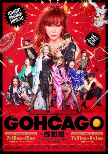 コロナで前日に全公演中止となったミュージカルGOHCAGO上演に向けて支援を!