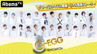 日本発 グローバルアイドル発掘 x リアル成長ストーリー  『G-EGG』 が2月2日よりAbemaTV で放送決定!