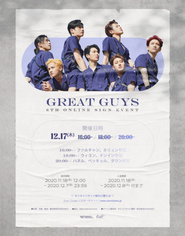 Great Guys(グレイトガイズ)12月17日に第6回オンラインサイン会開催決定!
