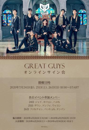 Great Guys(グレイトガイズ)『オンラインサイン会』開催決定!
