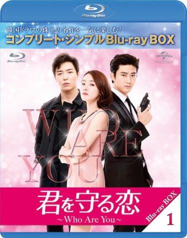 """キム・レウォン、テギョン(2PM)、ジョン・ヨンファ(CNBLUE)!憧れの韓流スターを""""おうち時間""""のお供に!「黒騎士~永遠の約束~」など名作ドラマのDVDが1BOX\5,000、Blu-rayが1BOX ¥6,000で登場!"""