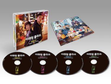 大注目の韓国ドラマ『梨泰院クラス』 オリジナル・サウンドトラック[日本盤]の商品詳細を発表!iTunesチャートで世界最多103カ国で1位を獲得したV(BTS)の「Sweet Night」を収録