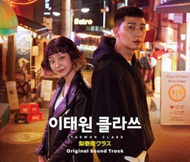 あなたはもう観た?大注目の韓国ドラマ『梨泰院クラス』 V(BTS) による自作曲他を収録した オリジナル・サウンドトラック[日本盤]のジャケット公開!