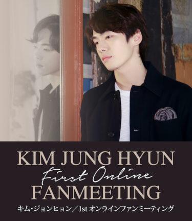 愛の不時着に出演で話題の俳優キム・ジョンヒョン オンラインファンミーティングのチケット発売開始!