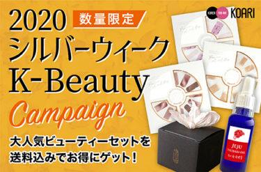 数量限定!話題の韓国美容! 韓国エンタメ・トレンド情報サイト【KOARI】で Beauty キャンペーンを実施!