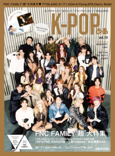 "FNC FAMILY""超""大特集号︕表紙は総勢29人❤「K-POPぴあ vol.10」発売決定"
