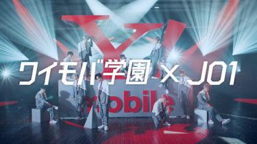 """日本最大級のオーディション番組「PRODUCE 101 JAPAN」で誕生したグローバルボーイズグループ「JO1」出演! """"ワイモバイル""""新テレビCM「BIG Y!」編公開"""