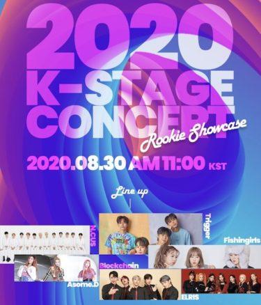 「2020 K-STAGE CONCERT」開催決定!チケット販売中!