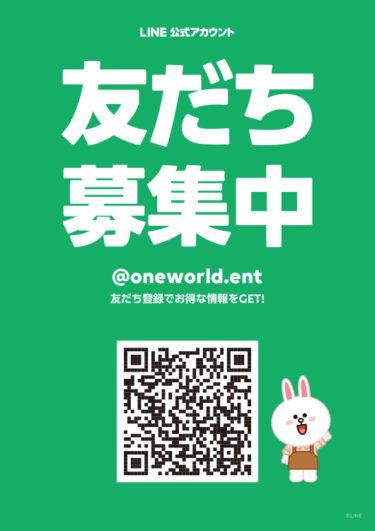多数のK-POPアイドルイベントを開催するONEWORLDが公式LINEアカウントオープン!