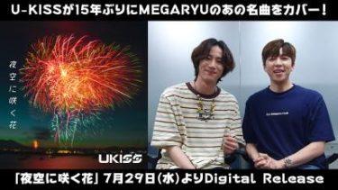 """U-KISSが15年ぶりにMEGARYUの""""あの名曲""""をカバーし、7月29日にデジタルリリース!!!"""