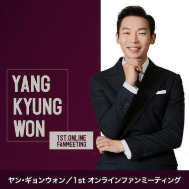 愛の不時着に出演で話題の俳優ヤン・ギョンウォン   オンラインファンミーティング開催決定!