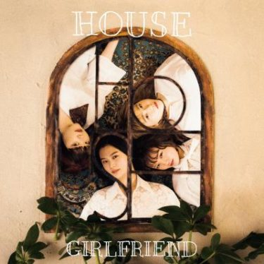 4/29(水)に2nd ALBUM「HOUSE」を発売するGIRLFRIEND。 新ビジュアル,ジャケット写真公開!! そして新規タイアップや収録内容も明らかに!