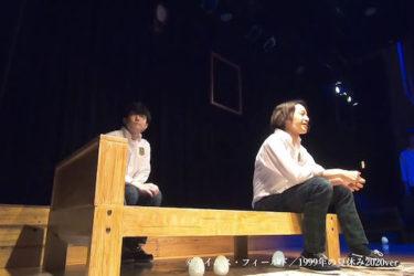9月初演舞台の感動が再び! 1/2 ページ 「1999 年の夏休み 2020ver.」 本日(11 月 8 日)~16 日 配信決定