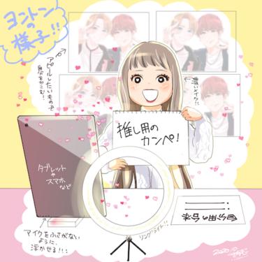 【漫画家・香穂の韓流らぶ♡コラム vol.4】『ヨントン準備と結果!』