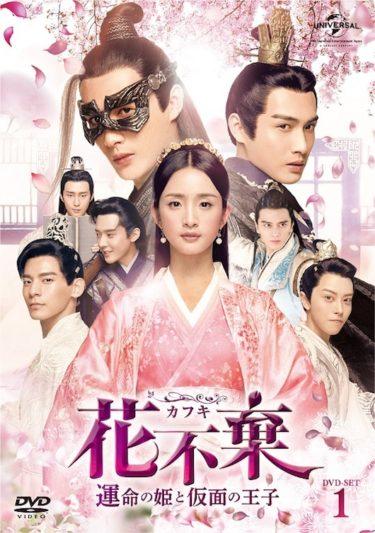 「花不棄〈カフ〉-運命の姫と仮面の王子-」DVD アリエル・リン&チャン・ビンビン、爆笑メイキング映像公開!