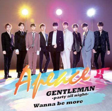 Apeace 3月25日新曲リリースdayに生配信決定!第3弾LINEスタンプ「GENTLEMANバージョン」も同日発売開始!