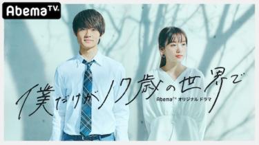 ドラマ『僕だけが17歳の世界で』挿入歌としてSEVENTEEN『Smile Flower -Japanese ver.-』初公開!佐野勇斗・飯豊まりえの新婚夫婦のような料理姿、佐野の男らしいバックハグ「この2人は目の保養