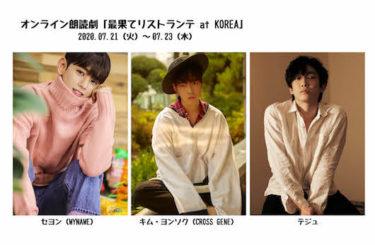 韓国と日本を結ぶコラボレーション  セヨン(MYNAME)、キム・ヨンソク(CROSS GENE)、テジュ出演