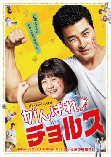 チャ・スンウォン主演『がんばれ!チョルス』公開決定!