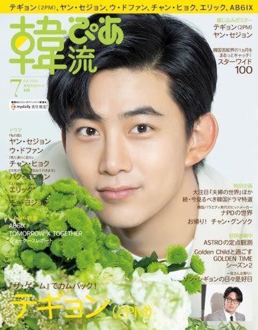 テギョン(2PM)が表紙&巻頭を飾る!「韓流ぴあ」7月号、6月22日(月)発売!!