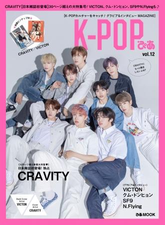 「K-POP ぴあvol.12」表紙:CRAVITY